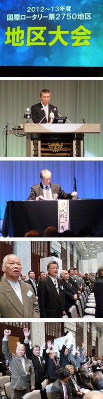 2012-13年度 国際ロータリー第2750地区 地区大会
