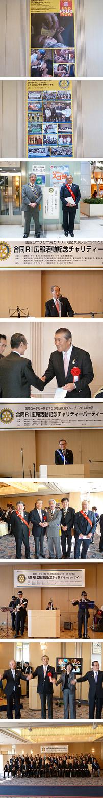 RI第2750地区 京浜グループ合同RI広報活動記念チャリティパーティ