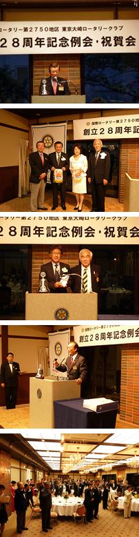 東京大崎RC創立28周年記念例会