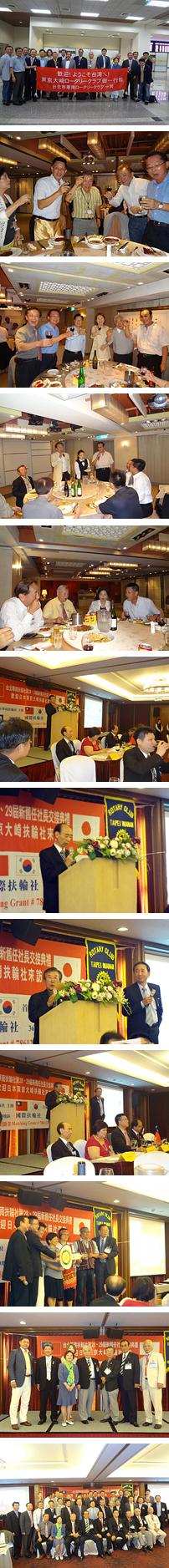 台北華南RC会長交代式 訪問