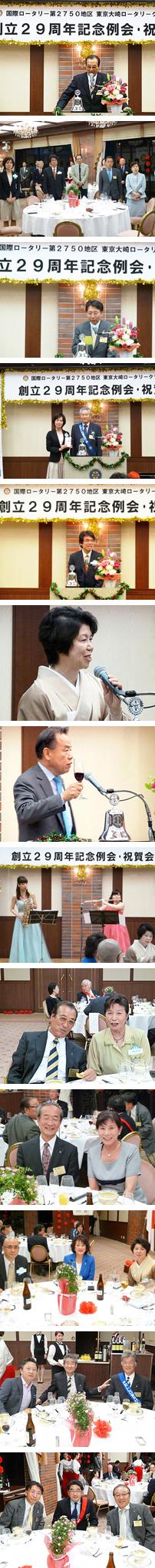 東京大崎RC創立29周年記念例会