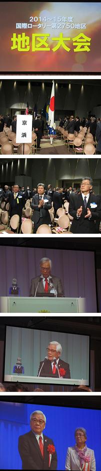 2014-15年度 国際ロータリー第2750地区 地区大会