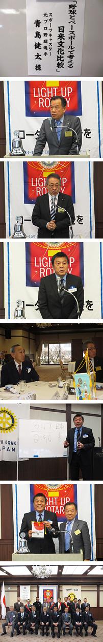 卓話:青島健太さん『野球とベースボールで考える日米文化比較』