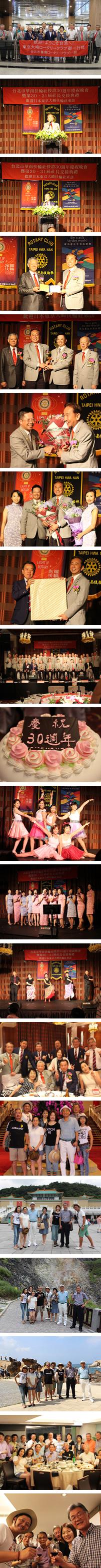 台北華南RC30周年記念式典・会長交代式