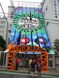 攻玉社学園IAC輝玉祭へ