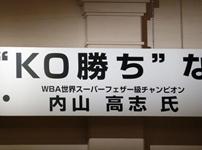 """世界美容家協会主催セミナー「人材育成に""""KO勝ち""""なし」"""