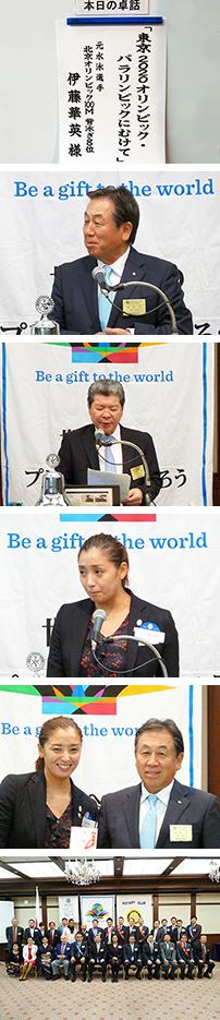 卓話:伊藤華英様『東京2020オリンピック・パラリンピックにむけて』