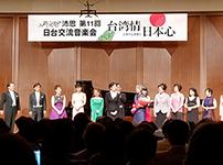 日台交流音楽会
