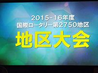 2015-16年度 国際ロータリー第2750地区 地区大会
