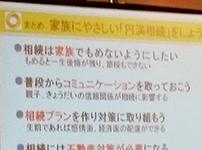 卓話:曽根蕙子様『家族にやさしい お・も・い・や・り相続』