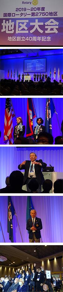 2019-20年度国際ロータリー第2750地区大会
