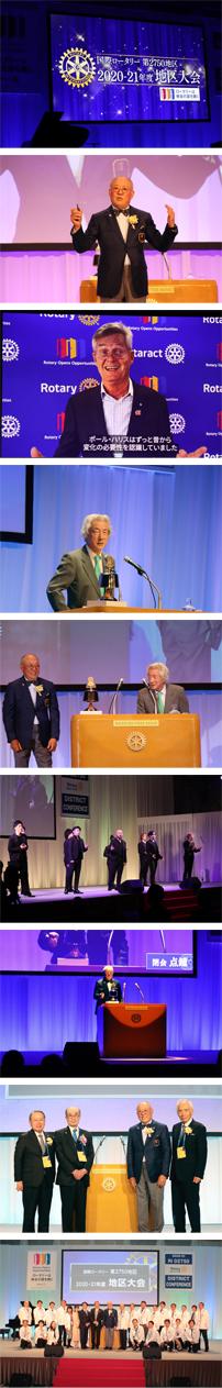 2020-21年度国際ロータリー第2750地区大会