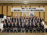 25周年記念事業 25周年記念例会