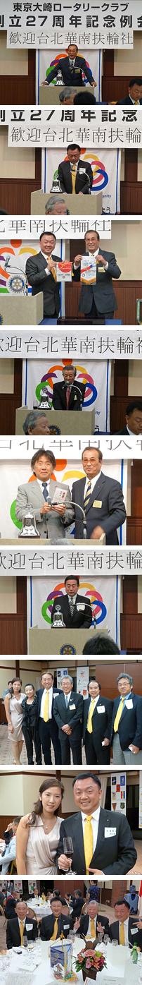 東京大崎RC27周年記念例会